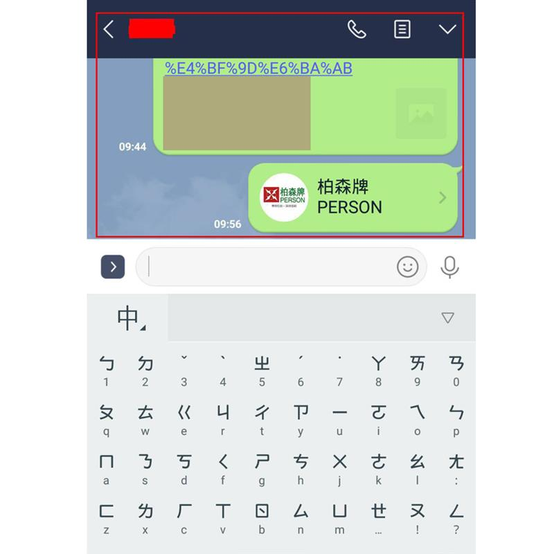 PERSON 柏森牌,LINE@抽抽抽!!!!